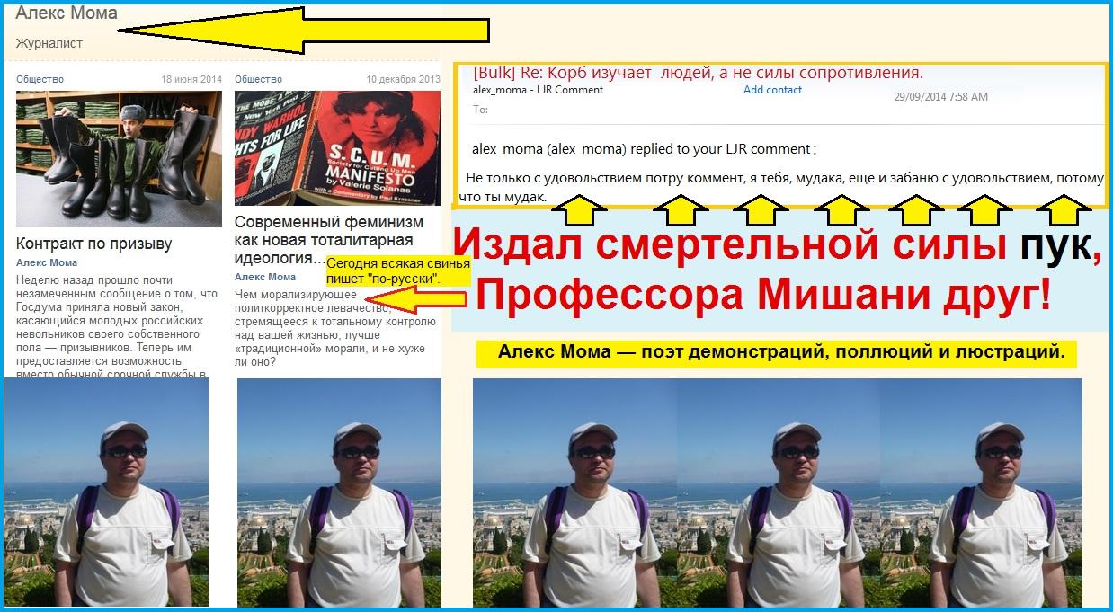 Алекс Мома, хамский ответ провокатора на коммент