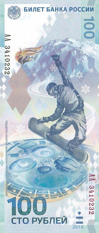 Сочи-2014 100 рублей