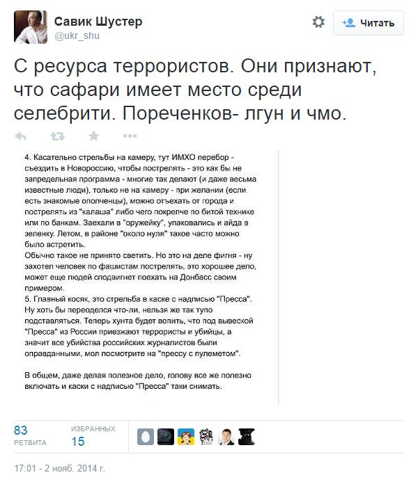20141102_сафари им. Пореченкова.png