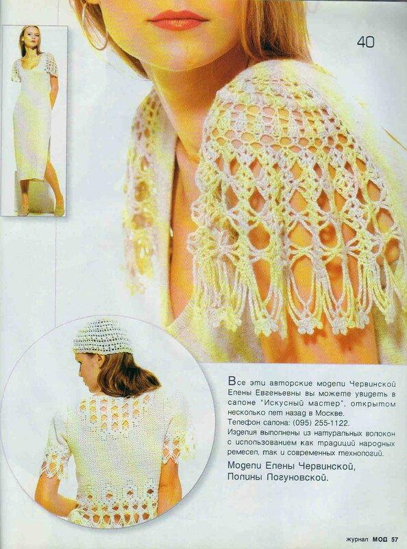 Журнал мод 413, стр. 57