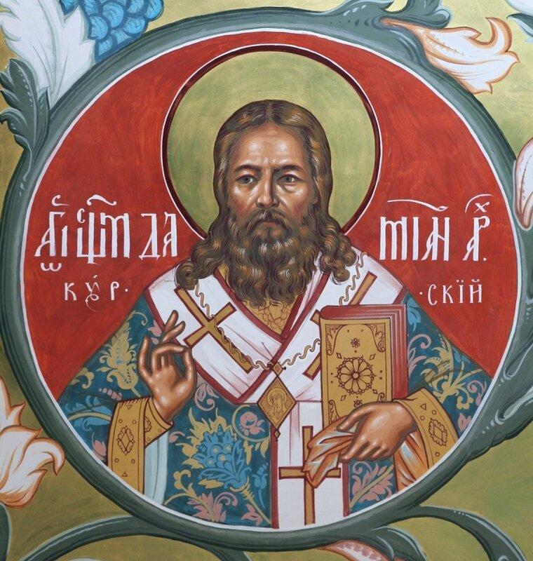 Священномученик Дамиан, Архиепископ Курский.