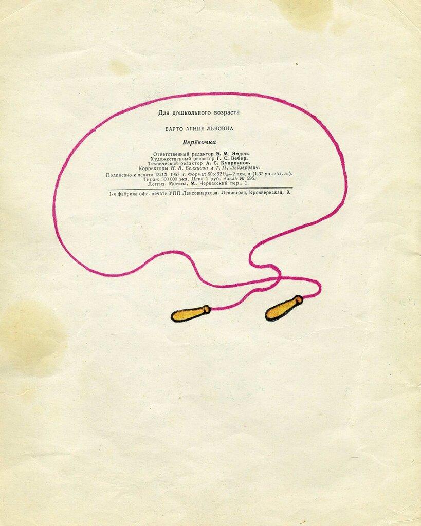 Барто а л веревочка : стихи для детей дошкольного и младшего шк возраста / а л барто ; худож