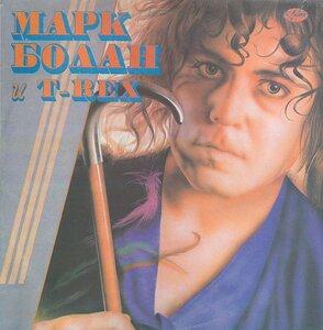 Marc Bolan - Марк Болан и T-Rex (1992) [АнТроп, П91 00129]