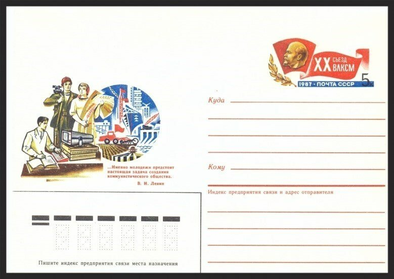 Почтовый конверт. Памятные даты. 1987 г.