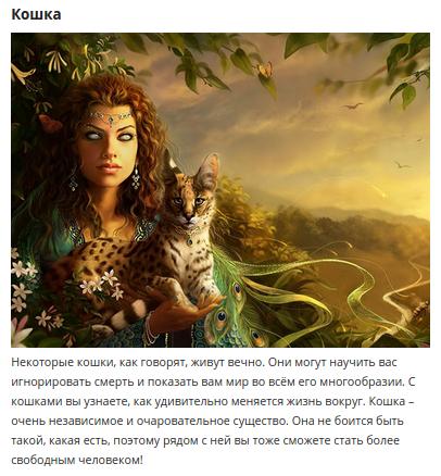 мистическое животное лучший друг.jpg