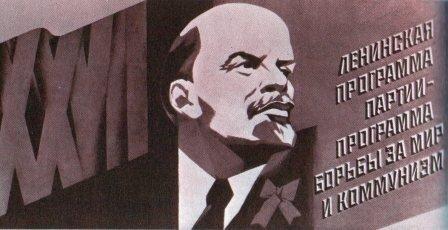 Советский плакат с Лениным