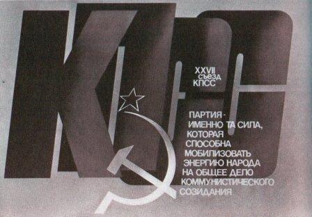 Советский плакат 1980-х годов о КПСС