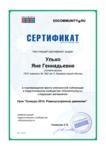 сертифик.png