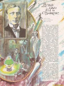 Детский журнал Костёр май 1991.