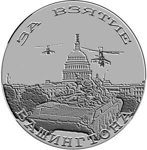 Медаль за взятие вашингтона