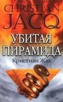 Книга Кристиан Жак - Убитая пирамида (аудиокнига)