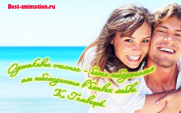 Афоризмы о Любви - Открытка - Одинаковое счастье - быть победителем...