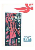 Костер 1971 № 11