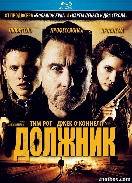 Должник / The Liability (2012/BDRip/HDRip)