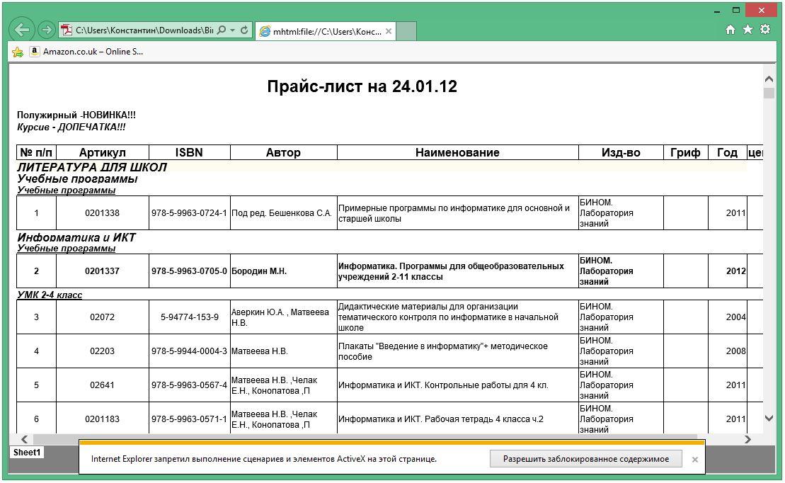 Рис. 7.2. Книга Excel, сохраненная в формате MHTML и открытая в браузереG