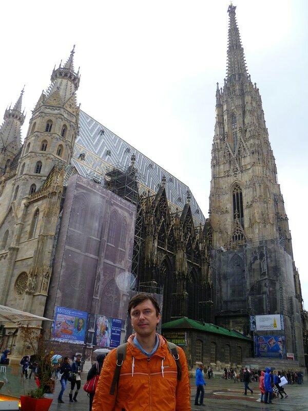 Вена, собор Святого Стефана (Vienna, St. Stephen's Cathedral)