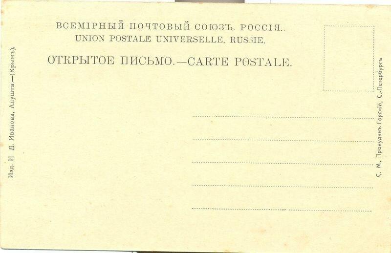 Крымская открытка 1а.jpg
