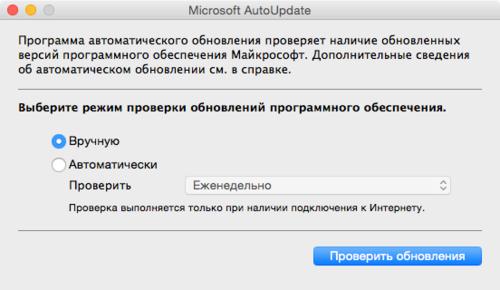 office +для mac