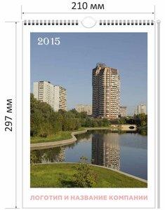 Настенные перекидные календари А4