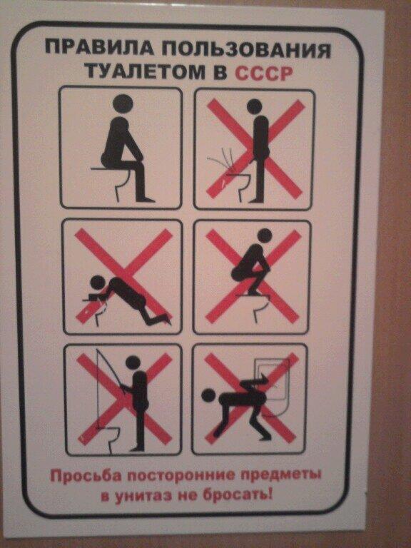 Правила в туалете картинки