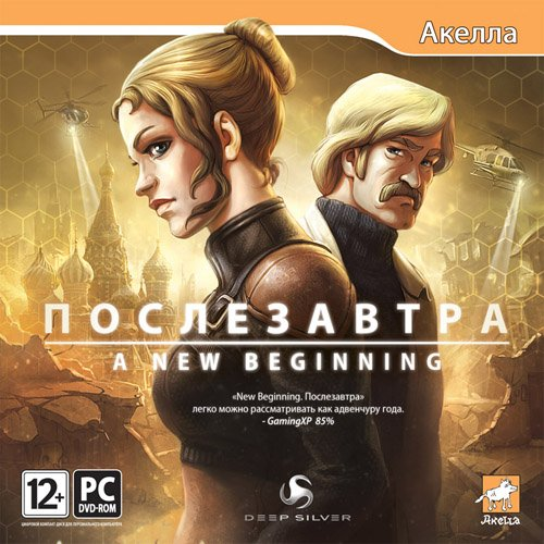 Послезавтра / A New Beginning (2011/RUS/Repack)