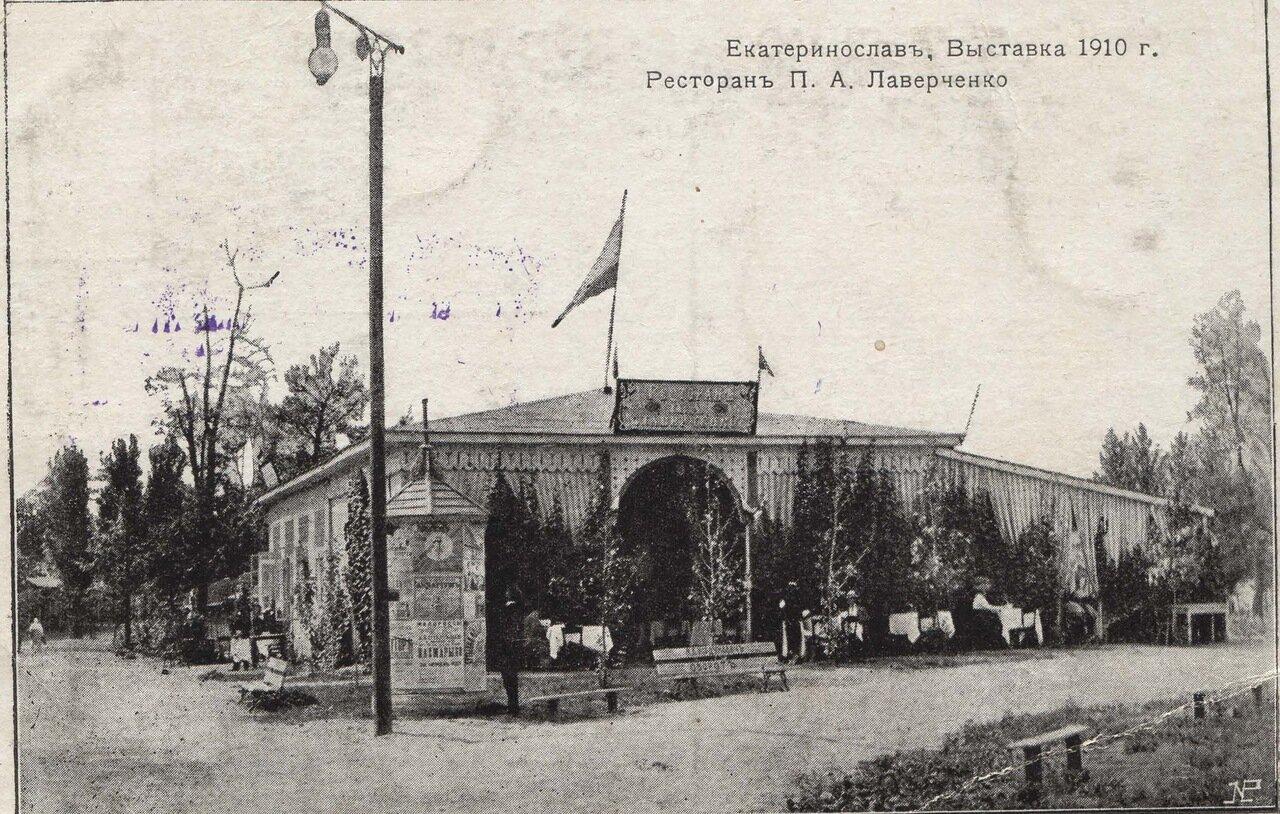 Южно-русская Областная выставка. Ресторан П. А. Лаверченко