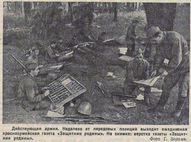 Красная звезда, 17 сентября 1941 года
