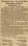 Акт о безоговорочной капитуляции Германии. Газета Правда, 9 .jpg