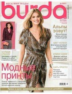 Название: Burda Год: 2011 Номер: 9 Месяц: сентябрь Жанр: мода, шитье, выкройки Формат: PDF Язык: русский.