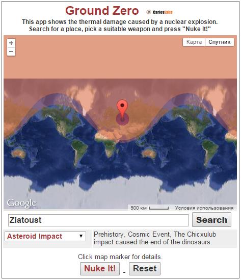Падение метеорита в центр Златоуста