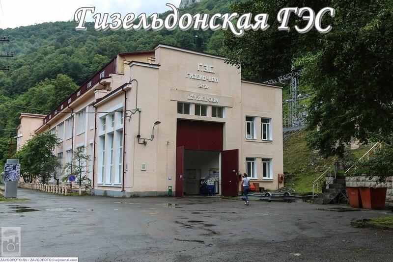 Гизельдонская ГЭС.jpg