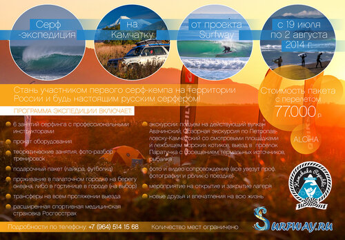 Серф-экспедиция на Камчатку от проекта Surfway с 19-го июля по 2-е августа 2014 года