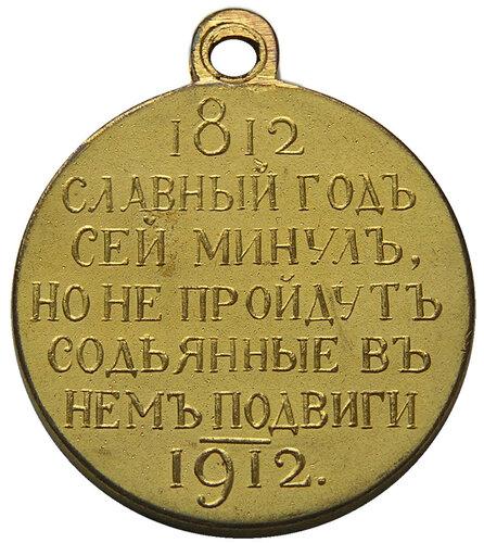 В память 100-летия Отечественной войны 1812 года