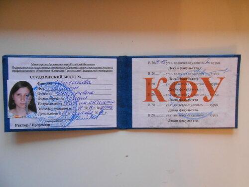 My student card.JPG