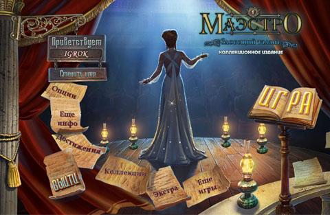 Маэстро 4: Зловещий талант. Коллекционное издание | Maestro 4: Dark Talent CE (Rus)