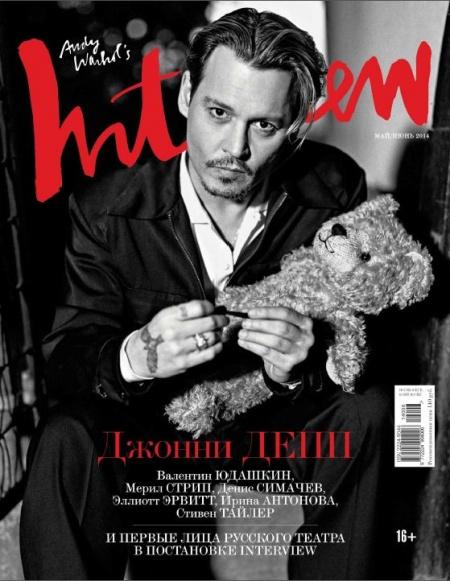 Книга Журнал: Interview №5-6 (май-июнь 2014)