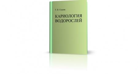 Книга «Кариология водорослей», Татьяна Седова. В книге вы найдёте всё, что касается кариологии водорослей, а именно: митоза, кариотип