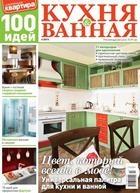 Журнал Уютная квартира. 100 идей. Кухня и ванная №4, 2013