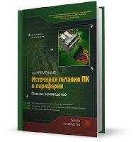 Кучеров Д.П., Куприянов А.А. - Современные источники питания ПК и периферии (+CD) 2007