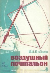 Книга Воздушный почтальон