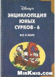 Книга Энциклопедия юных сурков. Том 6. Все о море