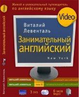 Книга Виталий Левенталь. Занимательный Английский (том 1-2) (2005) DVDRip divx 4474,88Мб