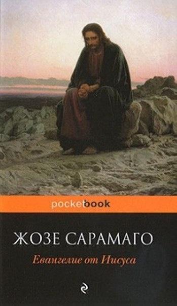 Книга Жозе Сарамаго Евангелие от Иисуса