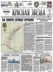 Журнал Красная звезда (17 Сентября 2014)