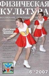 Журнал Физическая культура: воспитание, образование, тренировка №6 2007
