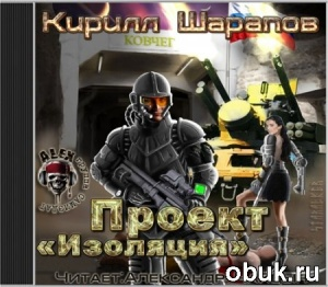 Книга Кирилл Шарапов - Проект Изоляция (аудиокнига)