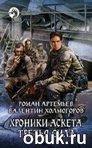 Книга Роман Артемьев, Валентин Холмогоров. Хроники Аскета. Третья сила