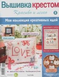 Журнал Вышивка крестом. Красиво и легко. №8 2013