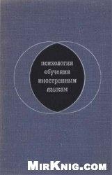 Книга Психология обучения иностранным языкам