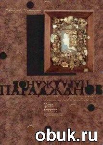 Книга Параджанов. Цена вечного праздника